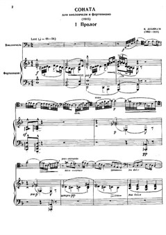 Cello Sonata in D Minor (Full Score)